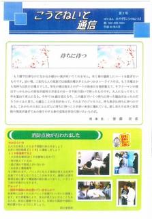 kotu-no2-1s.jpg